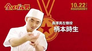 10/22(金)公開の映画「金メダル男」 http://kinmedao.com/ 出演者の柄...
