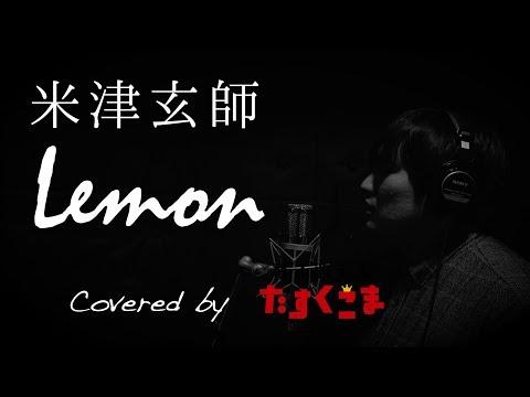 【デブが歌う】米津玄師 「Lemon」 うた:たすくこま 【TBS金曜ドラマ 『アンナチュラル』主題歌】