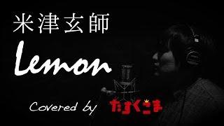 TBS金曜ドラマ 『アンナチュラル』主題歌、米津玄師さんの「Lemon」を歌...