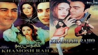 KHAMOSH RAHO (2011) - SHAAN & KINZA MALIK - OFFICIAL PAKISTANI MOVIE