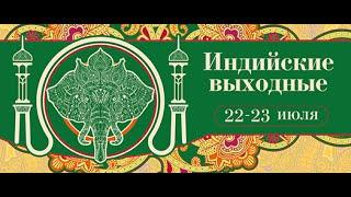 ИНДИЙСКИЕ ВЫХОДНЫЕ В КАЗИНО CASHVILLE!