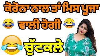Mejedar Chutkule//Lockdown Curfew Miss Pooja Hindi Punjabi Chutkule Funny video Comedy jokes