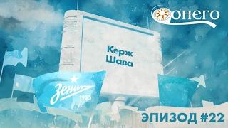 """«Легенды """"Зенита""""»: «Керж, Шава»"""