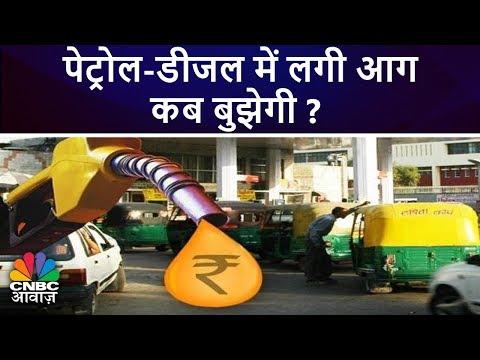 Awaaz Samachar | पेट्रोल-डीजल में लगी आग कब बुझेगी? | बढ़ते क्रूड ने बिगाड़ा मूड | CNBC Awaaz