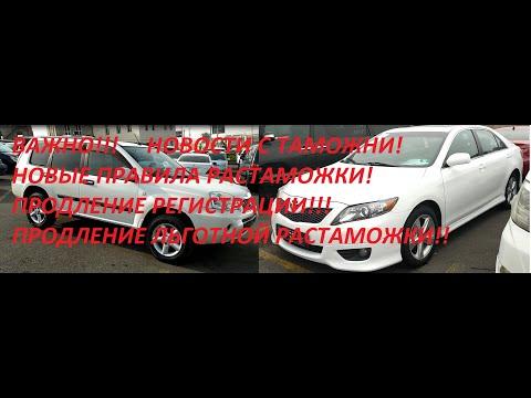 2 января 2020 г. ВАЖНО!!!! Автомобили из Армении.   новости о стоимости растаможки, регистрации и др