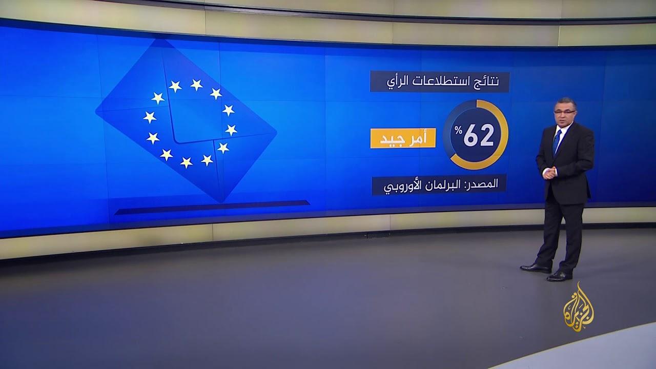 الجزيرة:استطلاع الاتحاد الأوروبي.. أغلبية الأوروبيين يؤيدون عضوية بلدانهم بالاتحاد