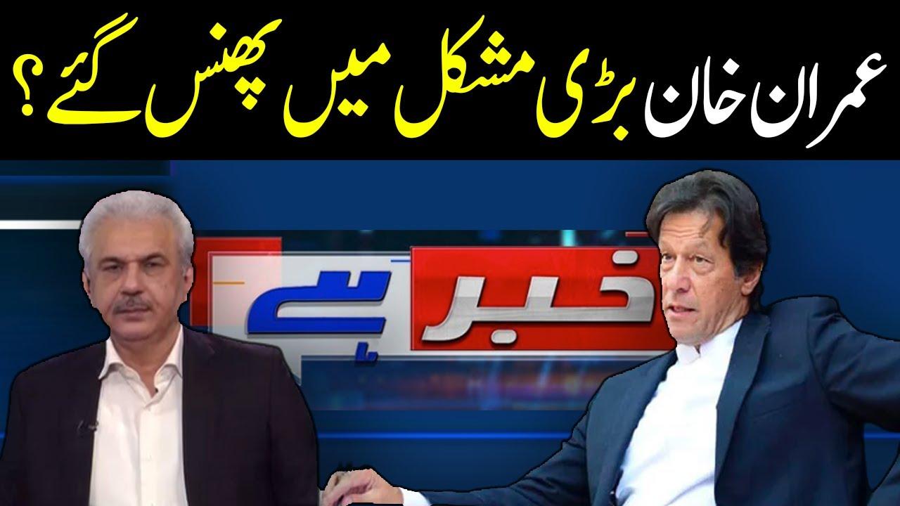 Download Imran Khan in BIG TROUBLE? | Arif Hameed Bhatti | Khabar Hai | GNN | 21 Oct 2021
