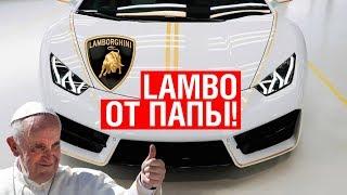 Папа Римский ПРОДАЛ свой Lamborghini, КРУТАЯ СПЕЦВЕРСИЯ Nissan Patrol, АВАРИЯ McLaren 720S