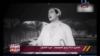 الذكرى ال42 لرحيل الموسيقار فريد الأطرش