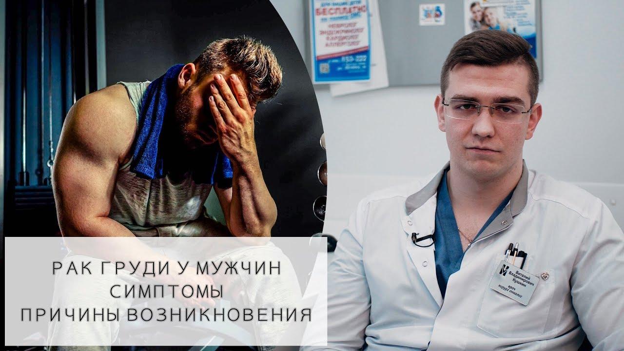 РАК ГРУДИ У МУЖЧИН l СИМПТОМЫ l Рак грудных желез