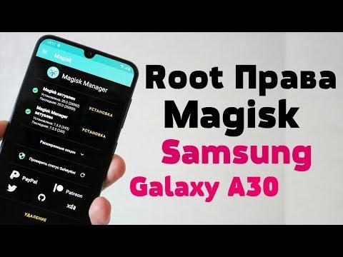 Как Установить Рут Права на Samsung Galaxy A30   Magisk