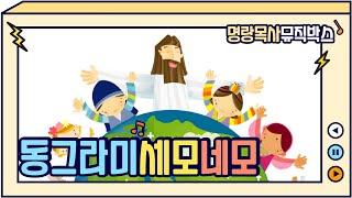 [#뮤직박스]동그라미세모네모