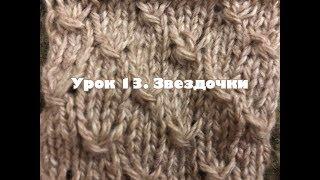 Урок 13 Звездочки. Уроки вязания спицами для начинающих с нуля от Счастливой Улитки