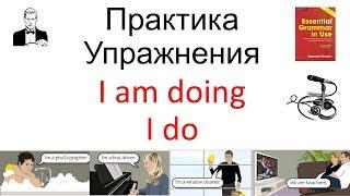 ПРАКТИКА упражнения 'I am doing' и 'I do' время длительное и простое