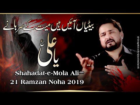 21 Ramzan Noha 2019   Betiyan Aye Hain Mayyat Kay Sarhany  Syed Raza Abbas Zaidi - Shahadat Mola Ali