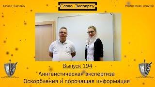 Лингвистическая экспертиза // Оскорбления и порочащая информация // Судебное дело НЕМАГИЯ и Тиньков