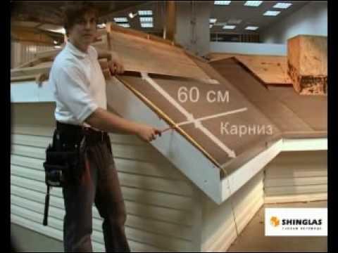 Shinglas Инструкция по монтажу Часть 1