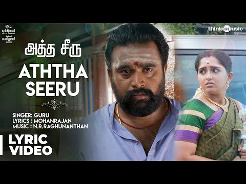 Aththa Seeru Song Lyrics From Kodiveeran