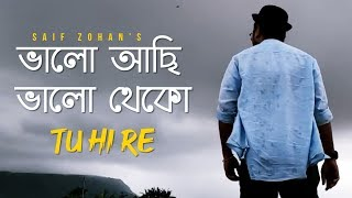 Valo Achi Valo Theko (New Version) Saif Zohan | R Joy | Bangla New Song 2019 | Official Music Video