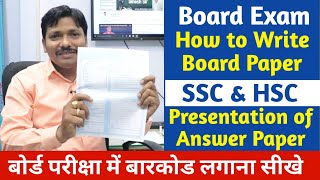 Board Answer Paper Presentation & Barcode Pasting Details SSC & HSC | Dinesh Sir
