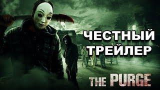 Честный трейлер — «Судная ночь» / Honest Trailers - The Purge [rus]