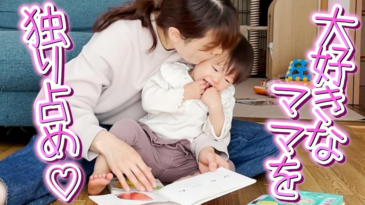 【女子会】1歳娘が大好きなママを独り占めするまったりな1日に密着!!