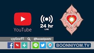 ช่องบุญนิยมทีวี Boonniyom TV 24hr