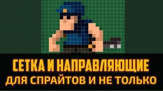 Как изменить сетку в Фотошопе. Как включить Пиксельную сетку и Направляющие в Фотошопе by Artalasky