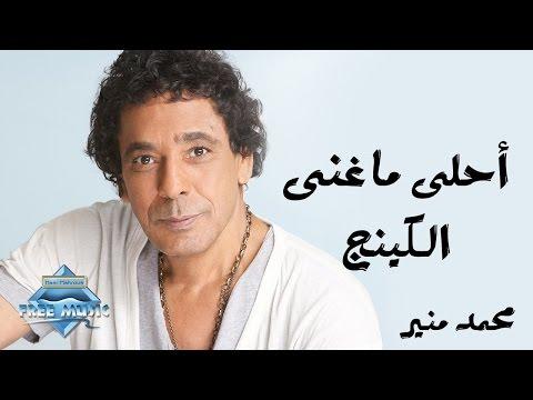 415c726d8 The Best of the King Mohamed Mounir | أحلى ماغنى الكينج محمد منير - YouTube