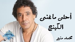 Download The Best of the King Mohamed Mounir | أحلى ماغنى الكينج محمد منير MP3 song and Music Video