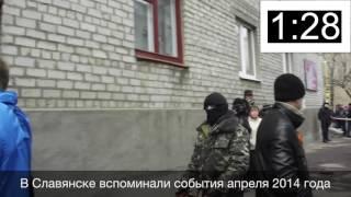 Итоги недели в Славянске (10.04-16.04)