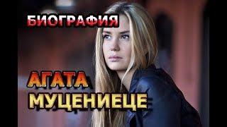 Агата Муцениеце - биография и личная жизнь. Актриса сериала Возмездие