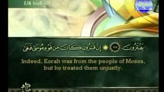 Holy Quran in English juz'a 20 القرآن الكريم عربي انجليزي جزء