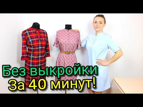 Сшить платье рубашка
