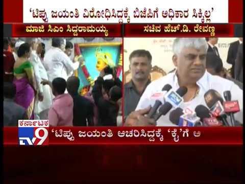 'BJP Not in Power Because of It's Opposing Tippu Jayanti' HD Revanna