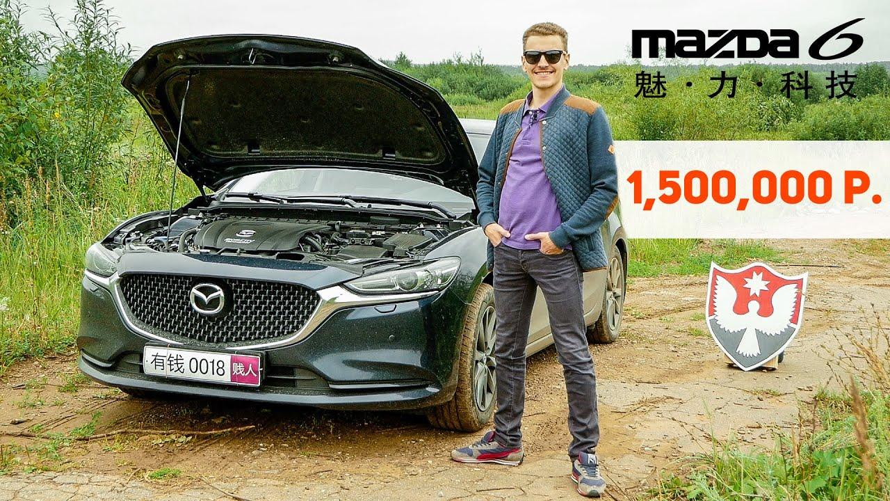 Обзор новой Mazda 6 2019 года выпуска | skyactiv 2 литра