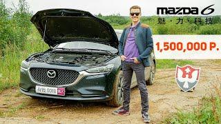 обзор новой Mazda 6 2019 года выпуска  skyactiv 2 литра
