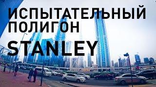 видео инструмент Stanley