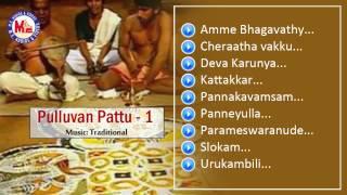 Pulluvan Pattu 1 | Malayalam Devotional Album | Audio Jukebox