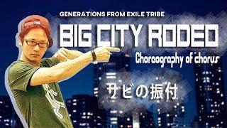 BIG CITY RODEO ピーカブーダンス・振付 コーラスパート【GENE】