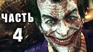 Batman: Arkham Knight Прохождение - Часть 4 - ДЖОКЕР