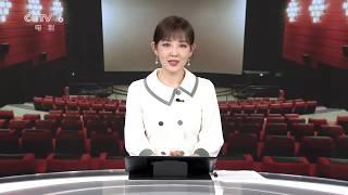 影剧院等娱乐场所暂不开业 贾樟柯开网课分享创作心得 【中国电影报道 | 20200420】