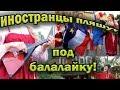 Иностранные болельщики пляшут под балалайку! FIFA WORLD CUP RUSSIA 2018 SONG 2