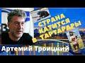 Артемий Троицкий - Страна катится в тартарары