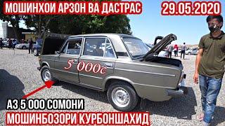 Мошинбозор !!! 29.05.2020 Арзон аз 5 000с Нархои Opel Astra F, Nexia, Ваз 2110, Ваз 2112, Ваз 2106