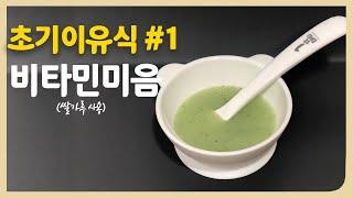 [초기이유식 1] 비타민미음 | 초기1단계, 쌀가루 이…