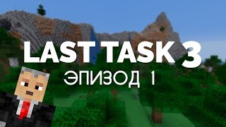 Last Task 3, Эпизод 1 — Метания по острову