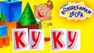 Download Волшебники двора - Ку Ку Mp3 and Videos