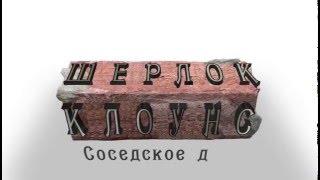 Шерлок Клоунс  Соседское дело  2