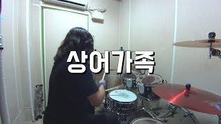 Baby Shark Rock Drum Cover
